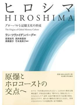 ヒロシマ グローバルな記憶文化の形成