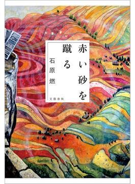 赤い砂を蹴る(文春e-book)