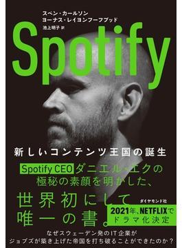 Spotify―――新しいコンテンツ王国の誕生
