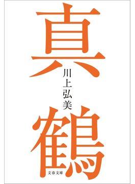 真鶴(文春文庫)