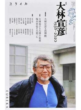 ユリイカ 詩と批評 第52巻第10号9月臨時増刊号 〈総特集〉大林宣彦