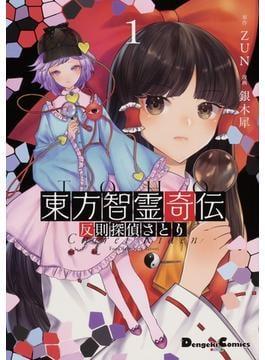 東方智霊奇伝 1 反則探偵さとり (Dengeki Comics EX)(電撃コミックスEX)