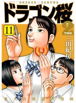 ドラゴン桜2 11 東大合格請負漫画 (モーニングKC)(モーニングKC)