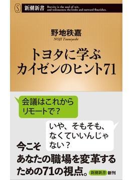 トヨタに学ぶカイゼンのヒント71(新潮新書)