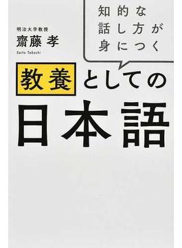知的な話し方が身につく教養としての日本語