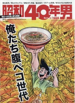 昭和40年男 2020年 08月号 [雑誌]