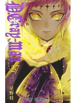D.Gray‐man 27 (ジャンプコミックス)(ジャンプコミックス)