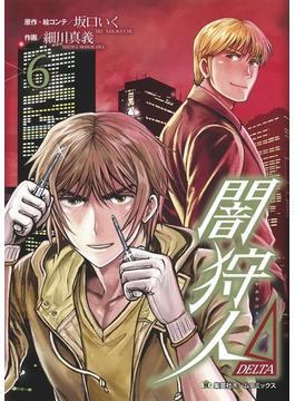 闇狩人DELTA 6 (集英社ホームコミックス)