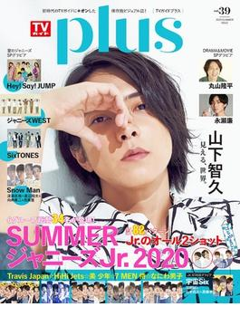 TVガイドplus vol.39(2020SUMMER ISSUE)