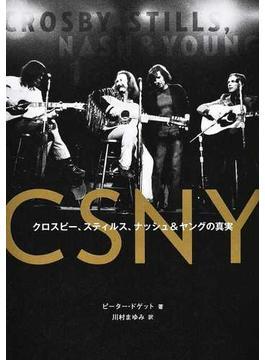 CSNY クロスビー、スティルス、ナッシュ&ヤングの真実 70年代のビートルズと評されたスーパーバンドの誕生と終焉