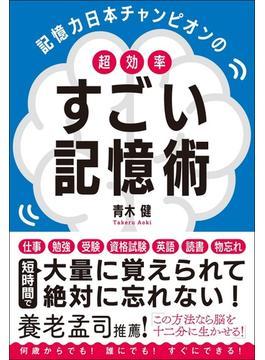 記憶力日本チャンピオンの超効率すごい記憶術