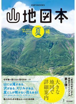 山地図本 九州・山口の登山ルートガイド 夏編