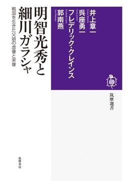 明智光秀と細川ガラシャ ──戦国を生きた父娘の虚像と実像(筑摩選書)