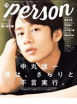 TVガイドperson vol.95(TOKYO NEWS MOOK)