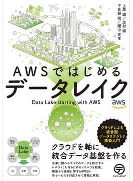 AWSではじめるデータレイク クラウドによる統合型データリポジトリ構築入門