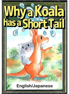 Why a Koala has a Short Tail 【English/Japanese versions】
