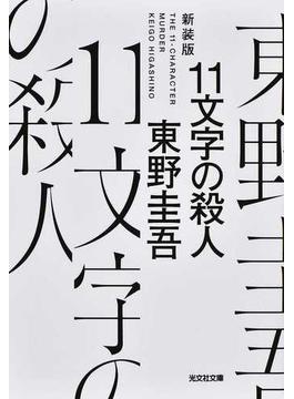 11文字の殺人 長編推理小説 新装版(光文社文庫)