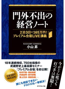門外不出の経営ノート 2泊3日で165万円!プレミアム合宿LIVE講義