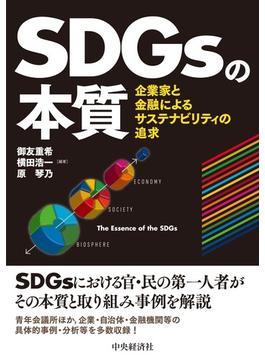 SDGsの本質 企業家と金融によるサステナビリティの追求