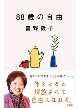 88歳の自由