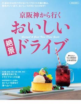 京阪神から行くおいしい絶景ドライブ(エルマガmook)