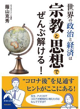 世界の政治と経済は宗教と思想でぜんぶ解ける!(青春文庫)