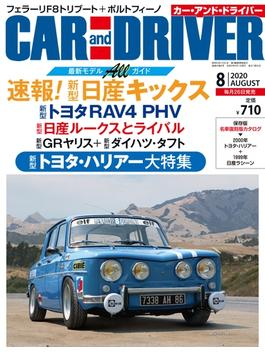 CAR and DRIVER 2020年8月号