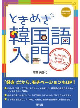 ときめき韓国語入門 K−POP&ドラマをもっと楽しむ!
