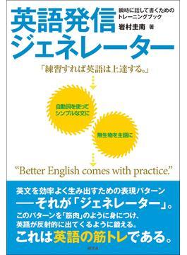 英語発信ジェネレーター 瞬時に話して書くためのトレーニングブック 英語の筋トレ