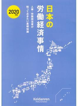 日本の労働経済事情 人事・労務担当者が知っておきたい基礎知識 2020年版