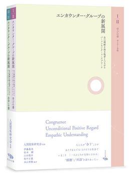 エンカウンター・グループの新展開 2巻セット