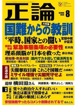 月刊正論2020年8月号(月刊正論)