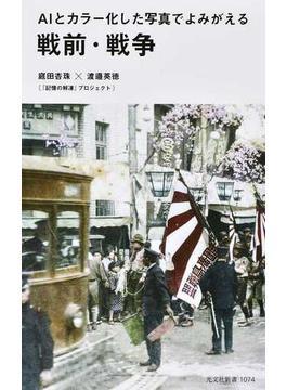 AIとカラー化した写真でよみがえる戦前・戦争(光文社新書)