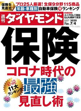 週刊ダイヤモンド  20年7月4日号(週刊ダイヤモンド)
