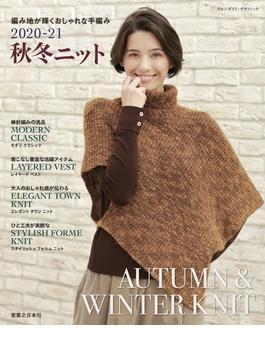 秋冬ニット 2020−21 編み地が輝くおしゃれな手編み