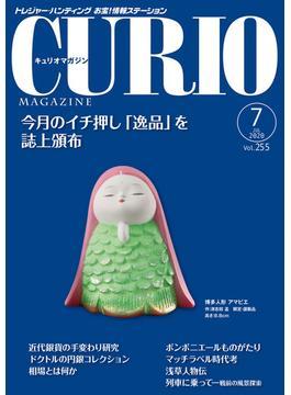 キュリオマガジン 255号(2020年7月号)
