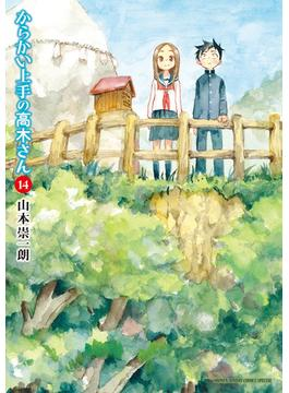 からかい上手の高木さん 14 (ゲッサン少年サンデーコミックススペシャル)(ゲッサン少年サンデーコミックス)