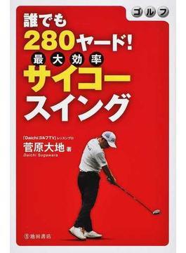 ゴルフ誰でも280ヤード!サイコースイング