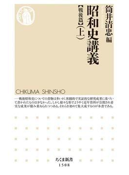 昭和史講義 戦後篇上(ちくま新書)