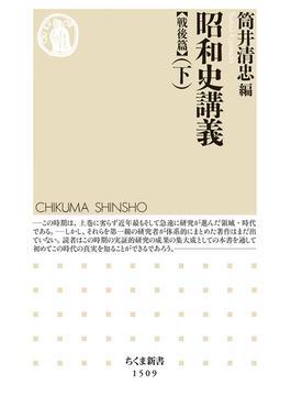 昭和史講義 戦後篇下(ちくま新書)