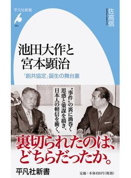 池田大作と宮本顕治 「創共協定」誕生の舞台裏(平凡社新書)