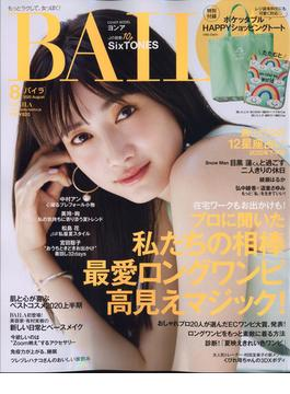 BAILA (バイラ) 2020年 08月号 [雑誌]