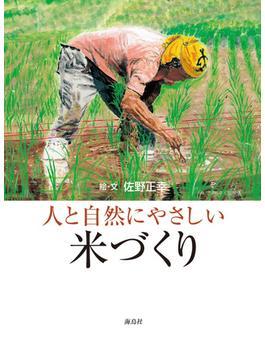 人と自然にやさしい米づくり