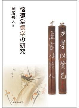 懐徳堂儒学の研究
