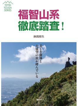 福智山系徹底踏査! 美しき樹林と大展望の頂が呼んでいる