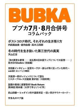 BUBKA コラムパック 2020年7月・8月合併号(BUBKA)