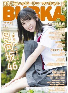 BUBKA 2020年7月・8月合併号(BUBKA)
