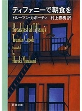 ティファニーで朝食を(新潮文庫)(新潮文庫)