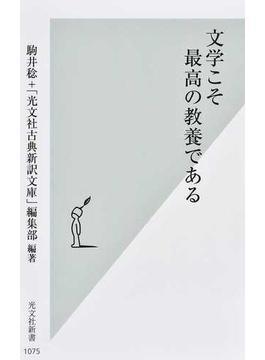 文学こそ最高の教養である(光文社新書)