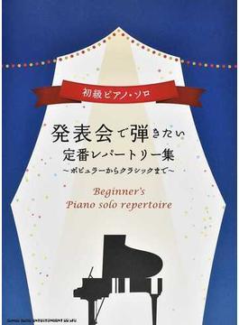 発表会で弾きたい定番レパートリー集 初級ピアノ・ソロ ポピュラーからクラシックまで